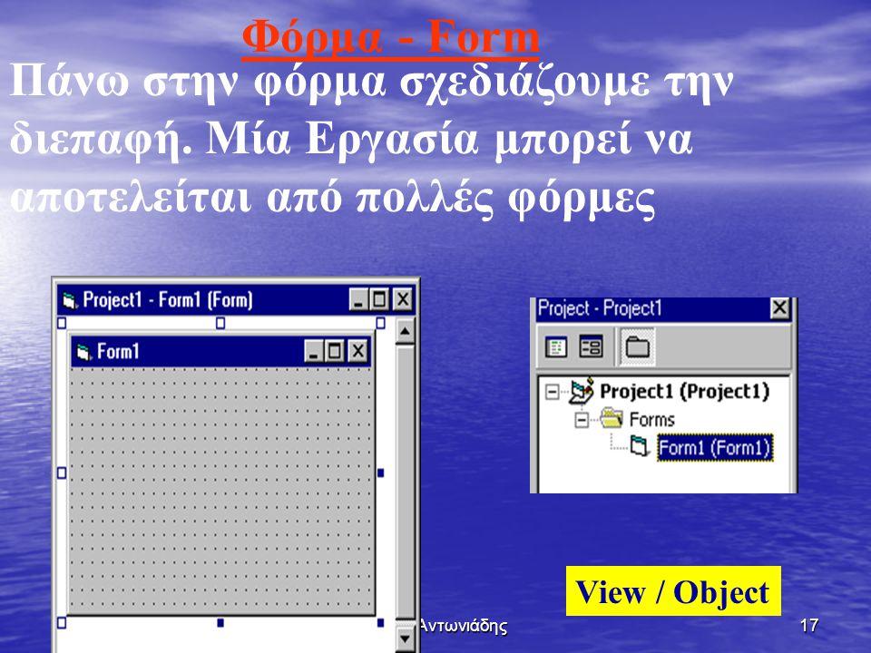 24/6/2014Ξένιος Αντωνιάδης16 Εμφάνιση στοιχείων του περιβάλλοντος Form Layout Properties Window Project Explorer ToolBox ToolBar