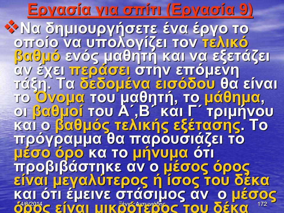 24/6/2014Ξένιος Αντωνιάδης171 Παράδειγμα Δομής διακλάδωσης Παράδειγμα Δομής διακλάδωσης  If CFinal >= 10 Then lblmessage2.Caption _ lblmessage2.Capti