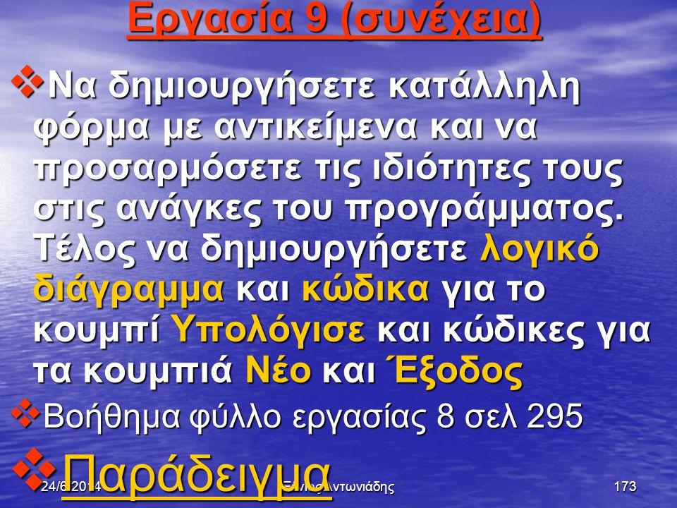 24/6/2014Ξένιος Αντωνιάδης172 Εργασία για σπίτι (Εργασία 9)  Να δημιουργήσετε ένα έργο το οποίο να υπολογίζει τον τελικό βαθμό ενός μαθητή και να εξε