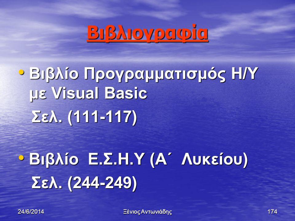 24/6/2014Ξένιος Αντωνιάδης173 Εργασία 9 (συνέχεια)  Να δημιουργήσετε κατάλληλη φόρμα με αντικείμενα και να προσαρμόσετε τις ιδιότητες τους στις ανάγκ
