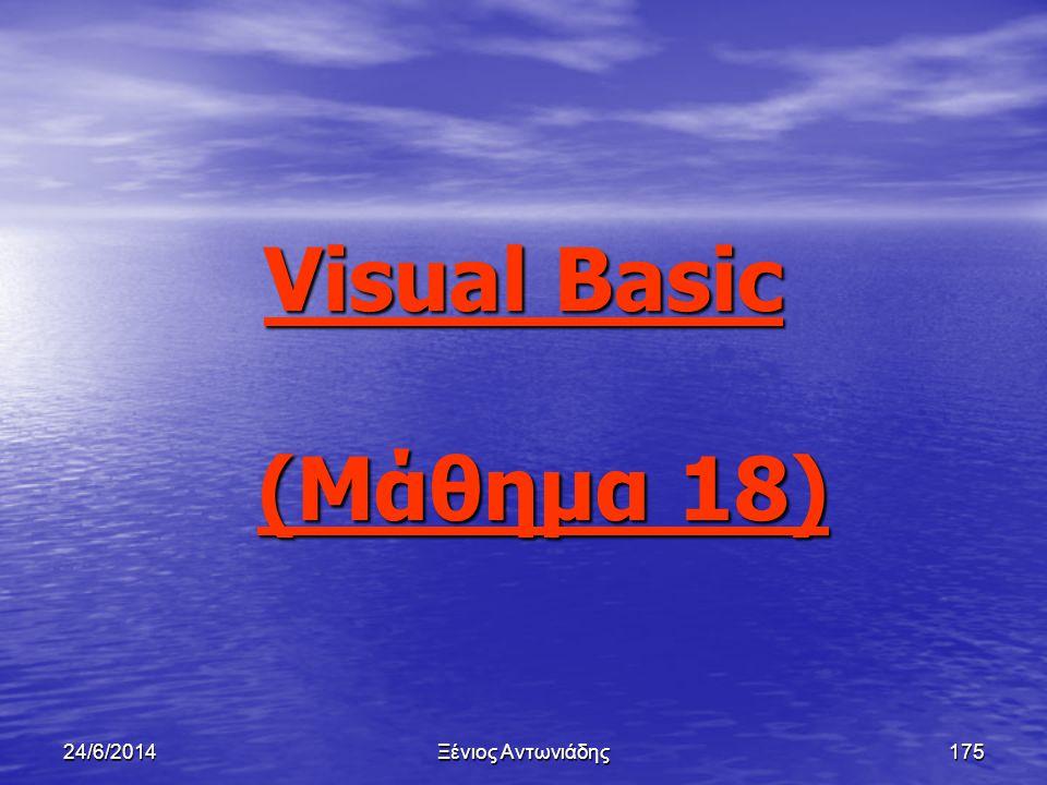 24/6/2014Ξένιος Αντωνιάδης174 Βιβλιογραφία • Βιβλίο Προγραμματισμός Η/Υ με Visual Basic Σελ. (111-117) Σελ. (111-117) • Βιβλίο Ε.Σ.Η.Υ (Α΄ Λυκείου) Σε