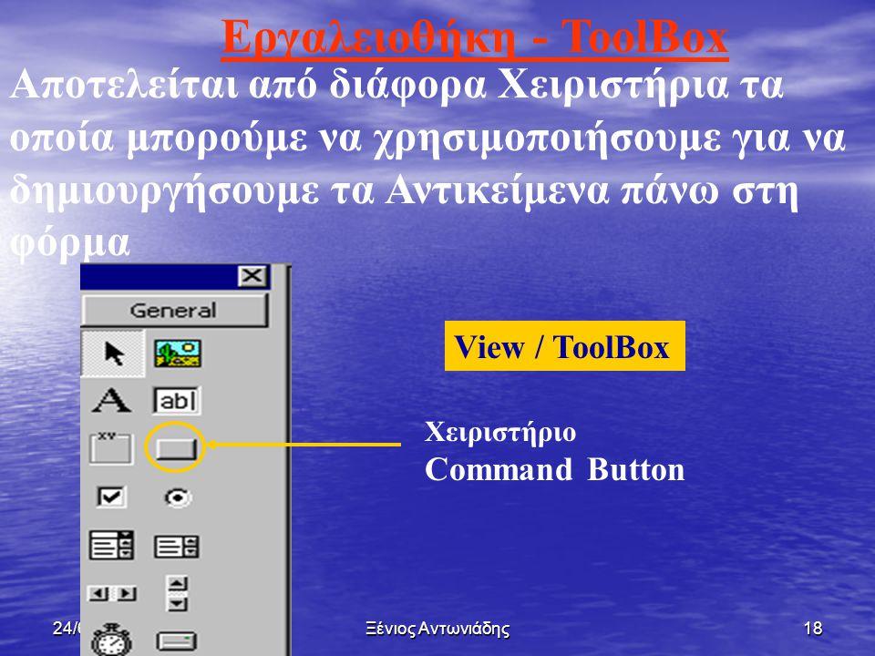 24/6/2014Ξένιος Αντωνιάδης17 Φόρμα - Form Πάνω στην φόρμα σχεδιάζουμε την διεπαφή. Μία Εργασία μπορεί να αποτελείται από πολλές φόρμες View / Object