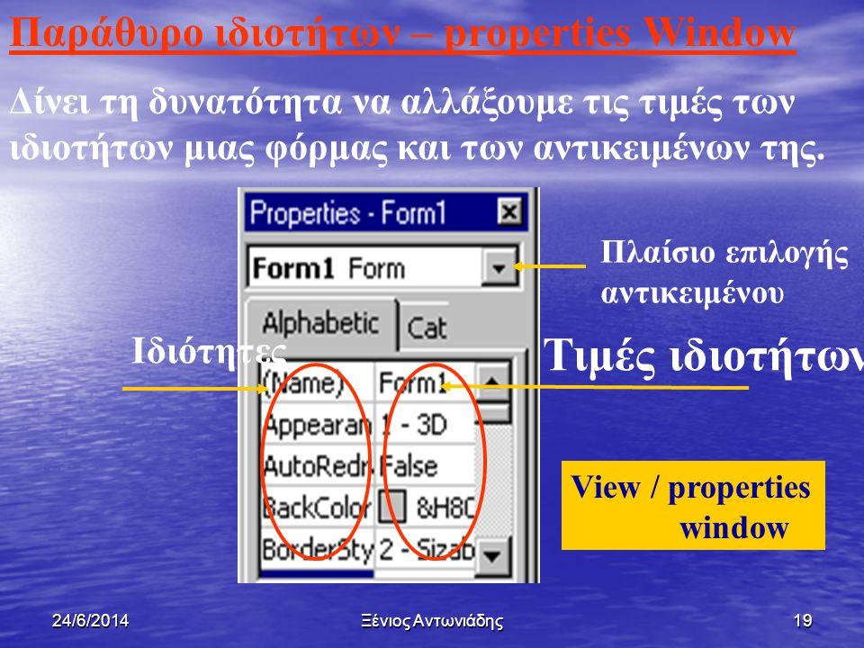 24/6/2014Ξένιος Αντωνιάδης18 Εργαλειοθήκη - ToolBox Αποτελείται από διάφορα Χειριστήρια τα οποία μπορούμε να χρησιμοποιήσουμε για να δημιουργήσουμε τα