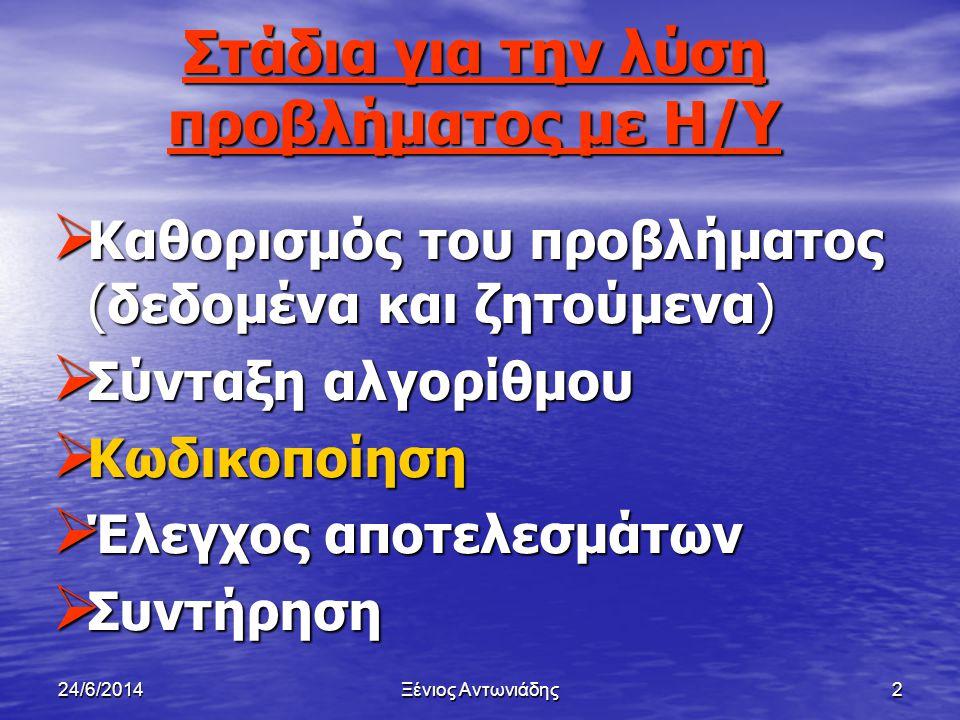 24/6/2014Ξένιος Αντωνιάδης1 Visual Basic Μάθημα 1 ( 20 Λεπτά)