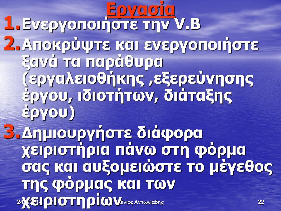 24/6/2014Ξένιος Αντωνιάδης21 Εργασία • Να υλοποιήσετε το φύλλο εργασίας που θα σας δοθεί