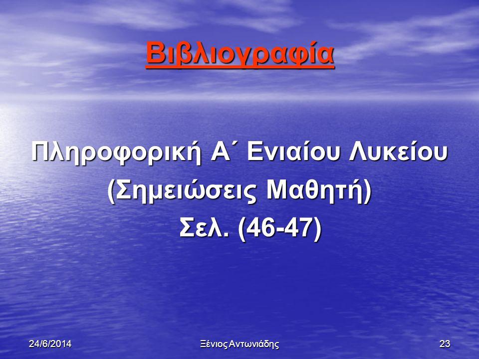 24/6/2014Ξένιος Αντωνιάδης22 Εργασία 1. Ενεργοποιήστε την V.B 2. Αποκρύψτε και ενεργοποιήστε ξανά τα παράθυρα (εργαλειοθήκης,εξερεύνησης έργου, ιδιοτή