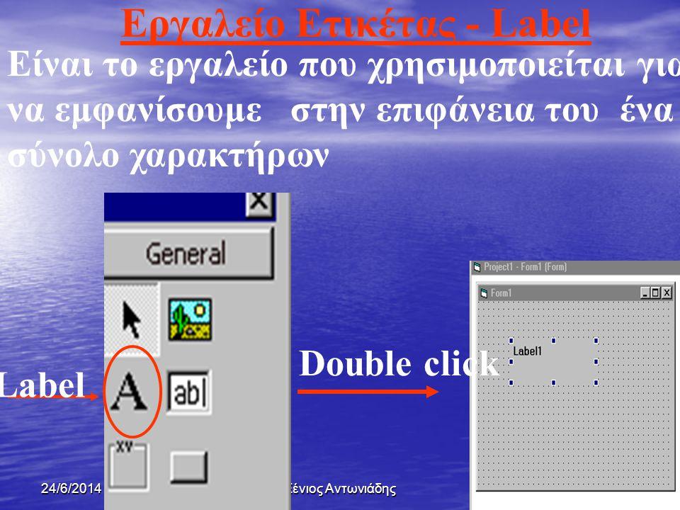 24/6/2014Ξένιος Αντωνιάδης27 Εργαλείο Ετικέτας (Label)