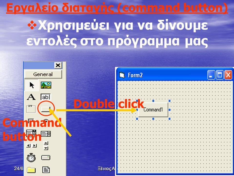 24/6/2014Ξένιος Αντωνιάδης29 Εργαλείο διαταγής (command button)