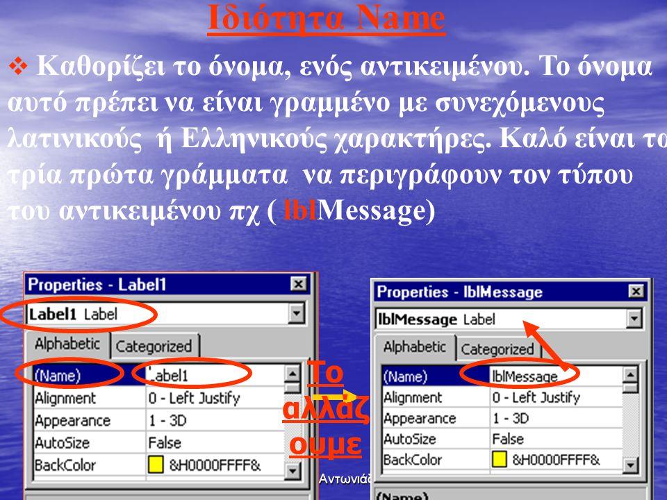 24/6/2014Ξένιος Αντωνιάδης31 Ιδιότητα Name