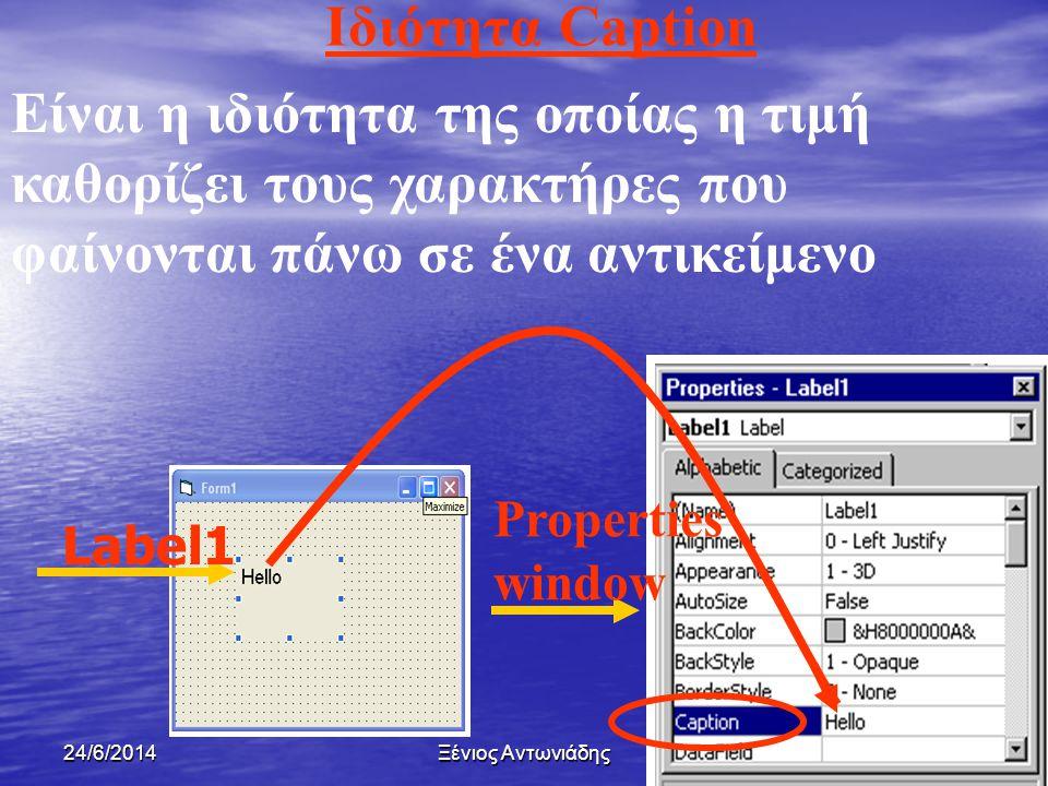 24/6/2014Ξένιος Αντωνιάδης32 Ιδιότητα Name  Kαθορίζει το όνομα, ενός αντικειμένου. Το όνομα αυτό πρέπει να είναι γραμμένο με συνεχόμενους λατινικούς
