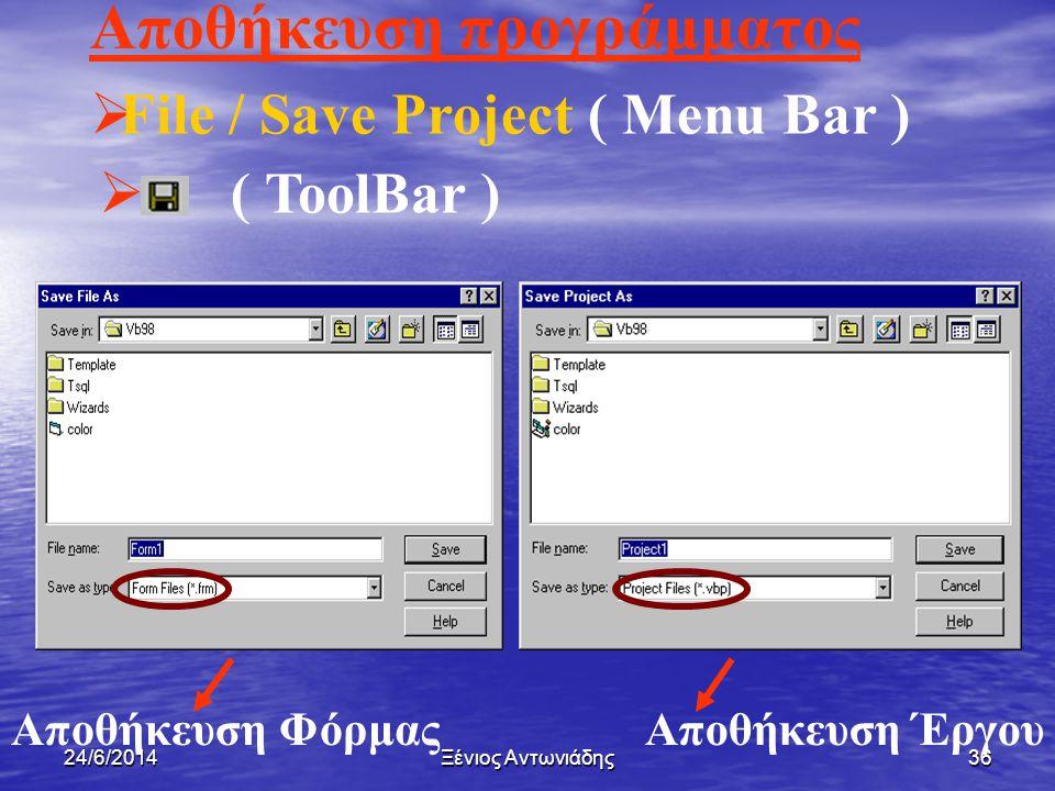 24/6/2014Ξένιος Αντωνιάδης35 Αρχεία τα οποία δημιουργούνται με την αποθήκευση  Αρχείο Φόρμας (. frm )  Αρχείο Project (. vbp )  Αρχείο workspace (.