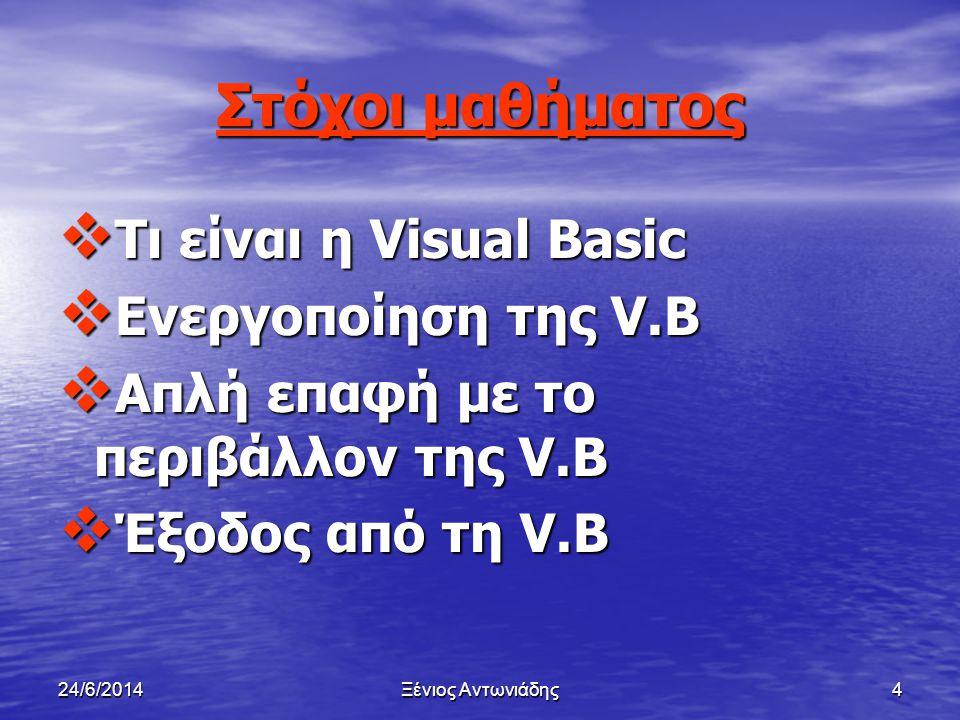 Ξένιος Αντωνιάδης324/6/2014 Προγραμματισμός με Προγραμματισμός με Visual Basic παρ1 παρ2 παρ3 παρ1παρ2παρ3 Προγραμματισμός με παρ1παρ2παρ3