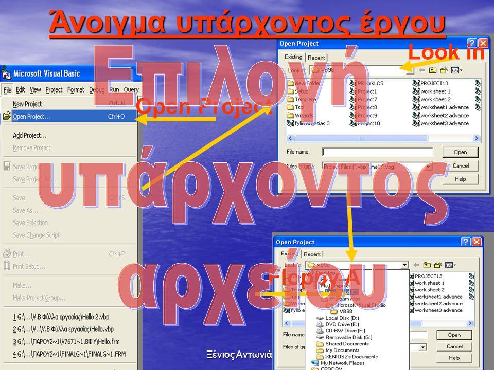 24/6/2014Ξένιος Αντωνιάδης41 Στόχοι μαθήματος  Άνοιγμα υπάρχοντος έργου   Γραφή κώδικα   Επεξηγηματικά σχόλια   Εντολή Απόδοσης τιμής   Εντολ