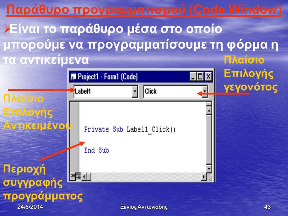 24/6/2014Ξένιος Αντωνιάδης42 Open Project Look in Floppy A Άνοιγμα υπάρχοντος έργου