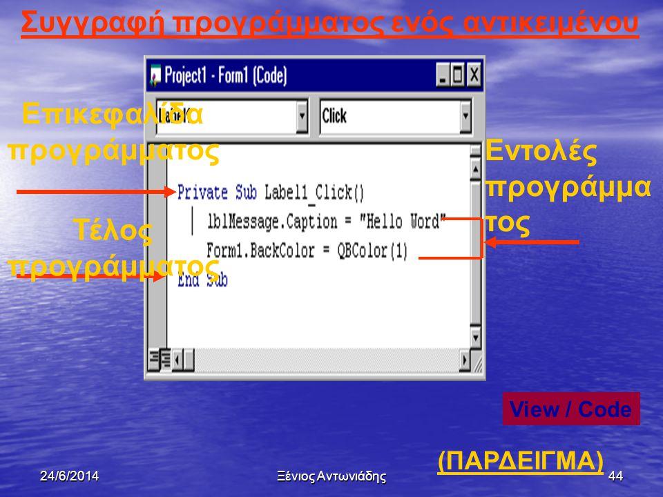 24/6/2014Ξένιος Αντωνιάδης43 Παράθυρο προγραμματισμού (Code Window)  Είναι το παράθυρο μέσα στο οποίο μπορούμε να προγραμματίσουμε τη φόρμα η τα αντι
