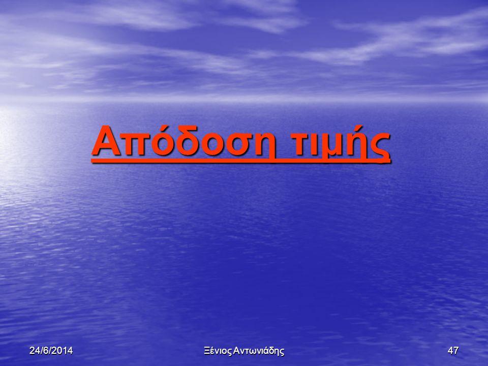 24/6/2014Ξένιος Αντωνιάδης46
