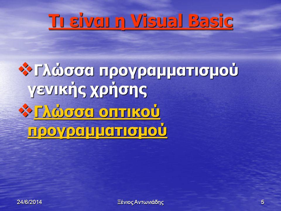 24/6/2014Ξένιος Αντωνιάδης4 Στόχοι μαθήματος  Τι είναι η Visual Basic  Ενεργοποίηση της V.B  Απλή επαφή με το περιβάλλον της V.B  Έξοδος από τη V.