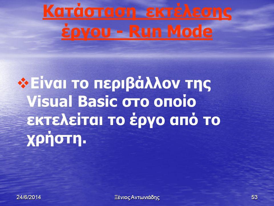 24/6/2014Ξένιος Αντωνιάδης52 Κατάσταση σχεδιασμού έργου (Design Mode)   Είναι το περιβάλλον της Visual Basic στο οποίο ο προγραμματιστής δημιουργεί