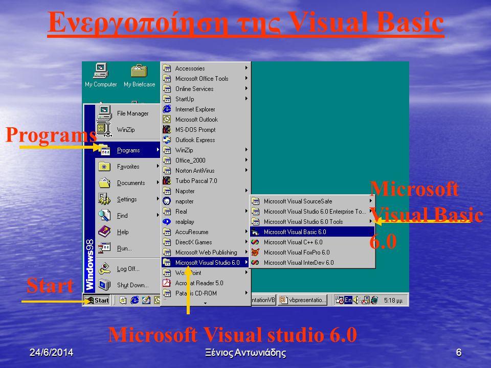 24/6/2014Ξένιος Αντωνιάδης5 Τι είναι η Visual Basic  Γλώσσα προγραμματισμού γενικής χρήσης  Γλώσσα οπτικού προγραμματισμού Γλώσσα οπτικού προγραμματ