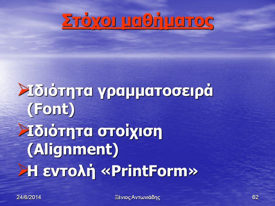 24/6/2014Ξένιος Αντωνιάδης61 Visual Basic (Μάθημα 6) Visual Basic (Μάθημα 6)Κωδικοποίηση