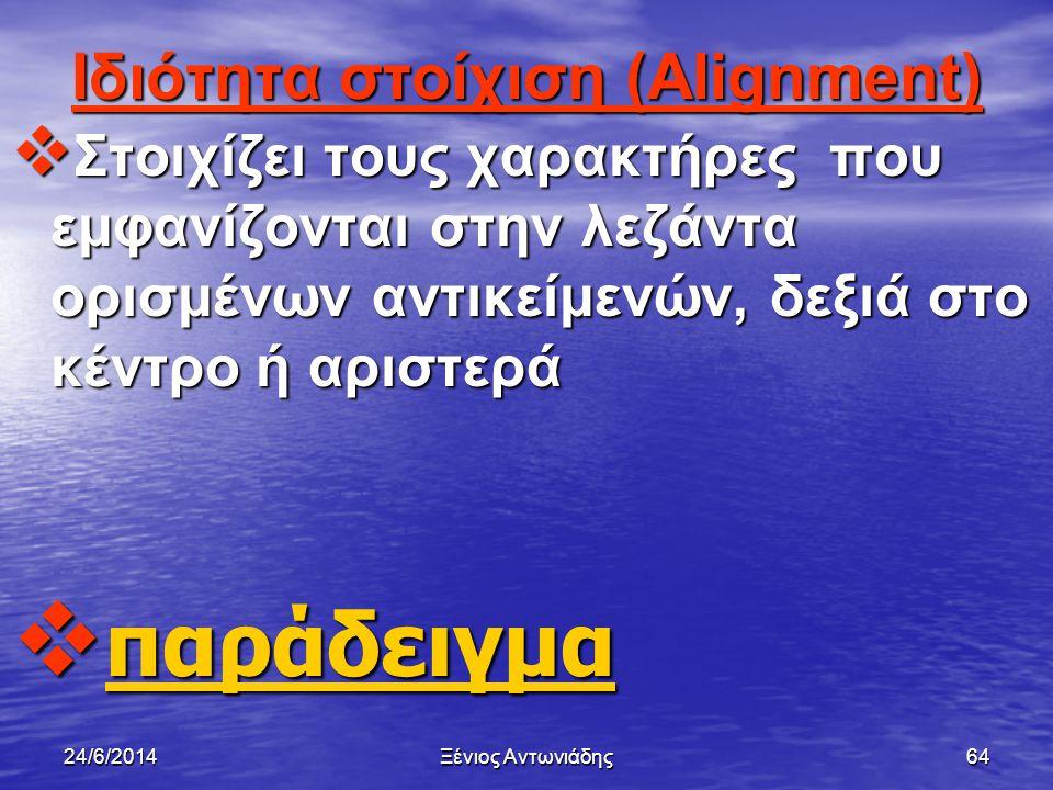 24/6/2014Ξένιος Αντωνιάδης63 Ιδιότητα γραμματοσειρά (Font)  Καθορίζει τον τύπο, στυλ (εμφάνιση), και μέγεθος των χαρακτήρων που εμφανίζονται σε ένα α