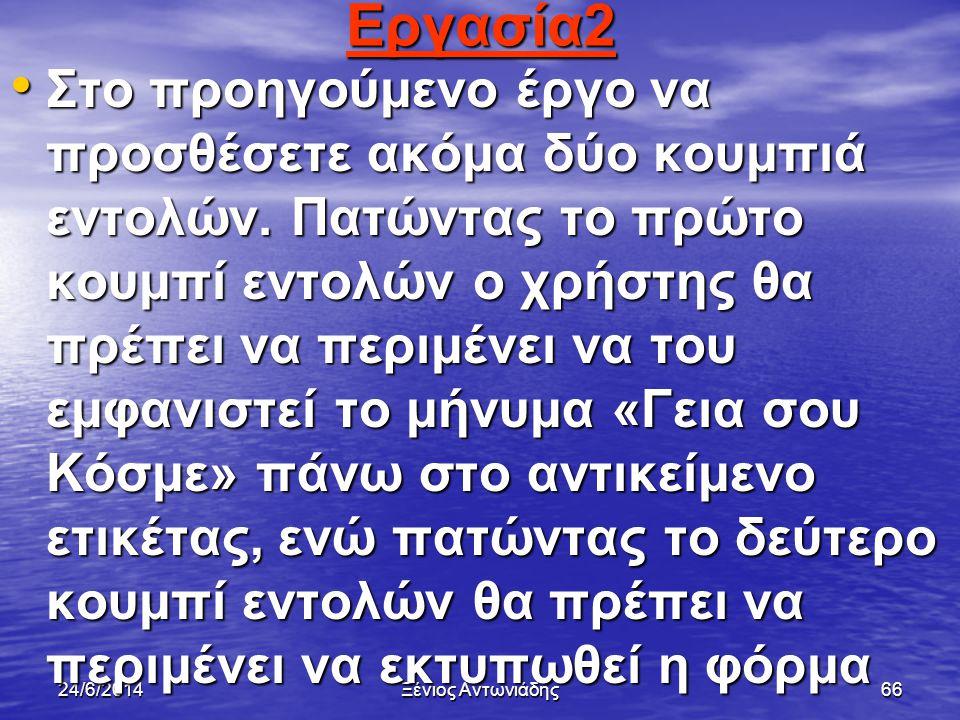 24/6/2014Ξένιος Αντωνιάδης65 Η εντολή «PrintForm»  Εκτυπώνει την φόρμα ενός έργου χωρίς να εμφανίσει την γραμμή τίτλου και το πλαίσιο της φόρμας  πα