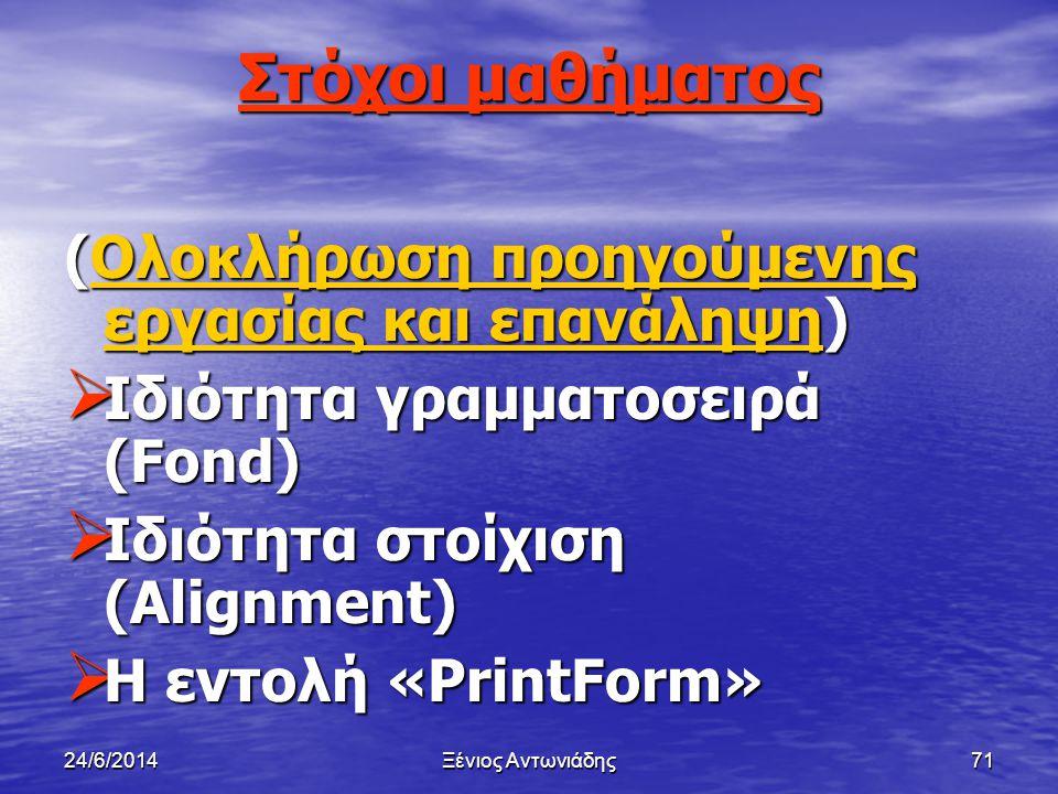 24/6/2014Ξένιος Αντωνιάδης70 Visual Basic (Μάθημα 7) Visual Basic (Μάθημα 7) Δεν διδάκτηκε το 2007-2009