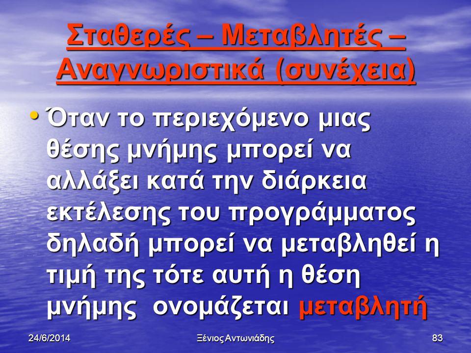 24/6/2014Ξένιος Αντωνιάδης82 453% TRUE3 iTaxcVAT bState iAPOTELESMA iTax2 iApotelesma=ITax+iTax2 48