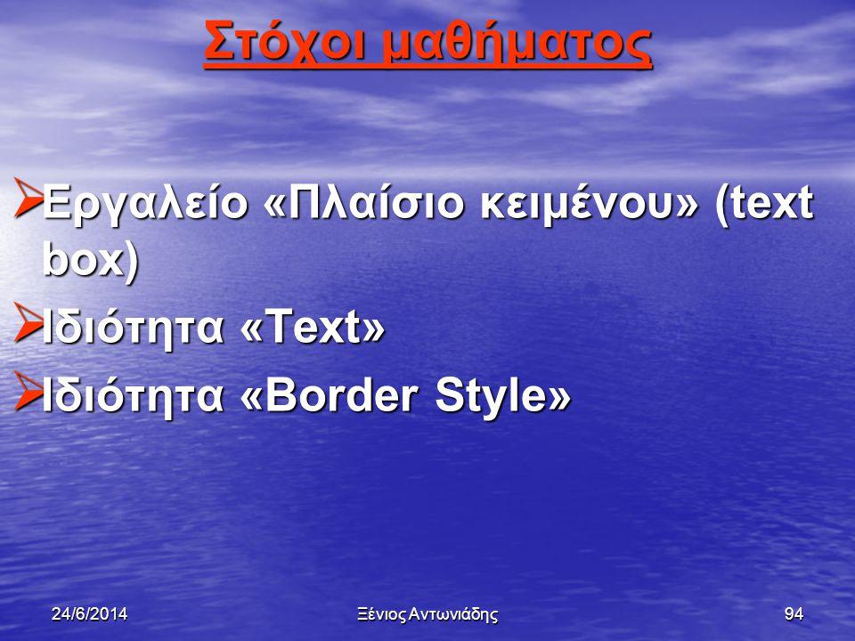 24/6/2014Ξένιος Αντωνιάδης93 Visual Basic (Μάθημα 9) Μεταβλητές-Σταθερές