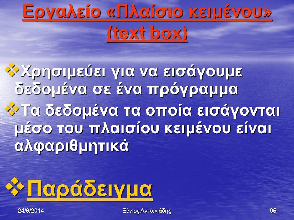 24/6/2014Ξένιος Αντωνιάδης94 Στόχοι μαθήματος  Εργαλείο «Πλαίσιο κειμένου» (text box)  Ιδιότητα «Text»  Ιδιότητα «Border Style»