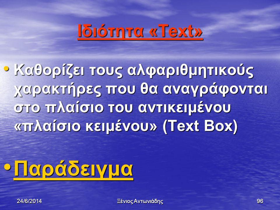 24/6/2014Ξένιος Αντωνιάδης95 Εργαλείο «Πλαίσιο κειμένου» (text box)  Χρησιμεύει για να εισάγουμε δεδομένα σε ένα πρόγραμμα  Τα δεδομένα τα οποία εισ