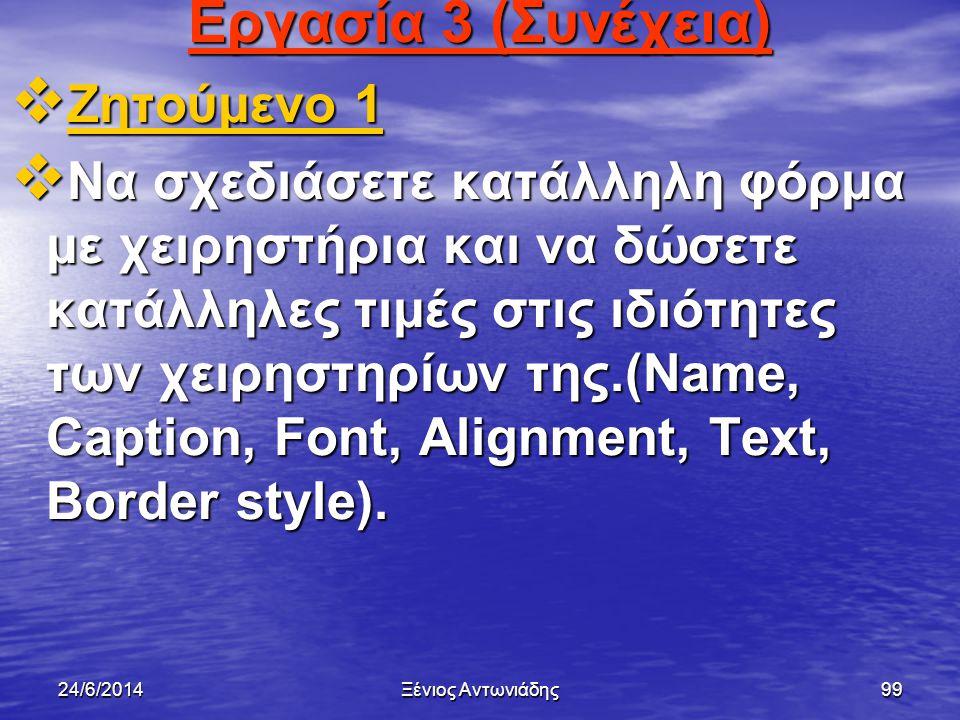 24/6/2014Ξένιος Αντωνιάδης98 Εργασία 3  Να δημιουργήσετε ένα έργο το οποίο να υπολογίζει το εμβαδόν ενός ορθογωνίου.  Παράδειγμα Παράδειγμα
