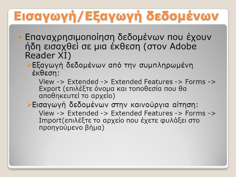 Εισαγωγή/Εξαγωγή δεδομένων  Επαναχρησιμοποίηση δεδομένων που έχουν ήδη εισαχθεί σε μια έκθεση (στον Adobe Reader XI)  Εξαγωγή δεδομένων από την συμπ
