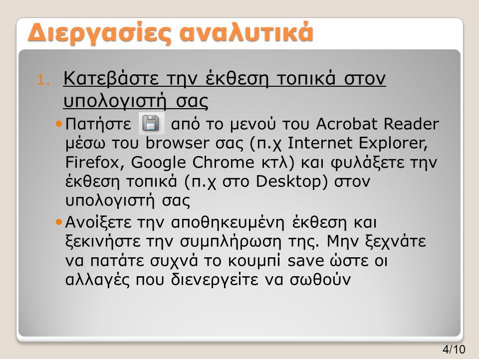 Διεργασίες αναλυτικά 1. Κατεβάστε την έκθεση τοπικά στον υπολογιστή σας  Πατήστε από το μενού του Acrobat Reader μέσω του browser σας (π.χ Internet E