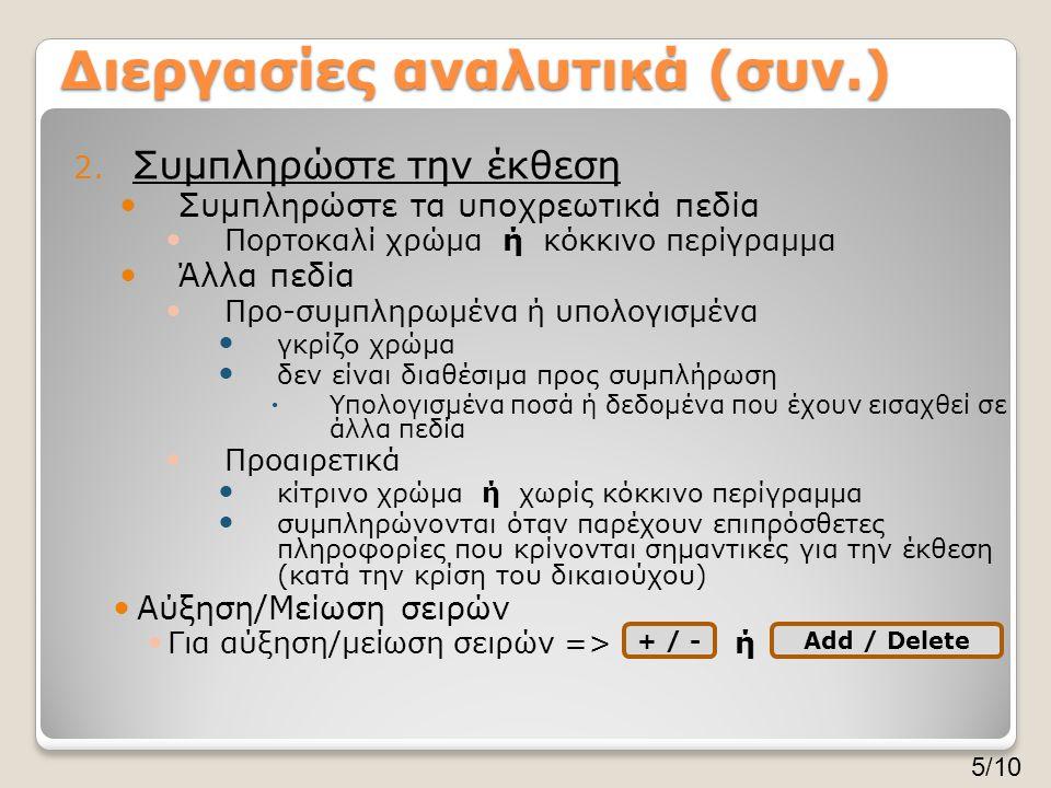 Διεργασίες αναλυτικά (συν.) 2. Συμπληρώστε την έκθεση  Συμπληρώστε τα υποχρεωτικά πεδία  Πορτοκαλί χρώμα ή κόκκινο περίγραμμα  Άλλα πεδία  Προ-συμ