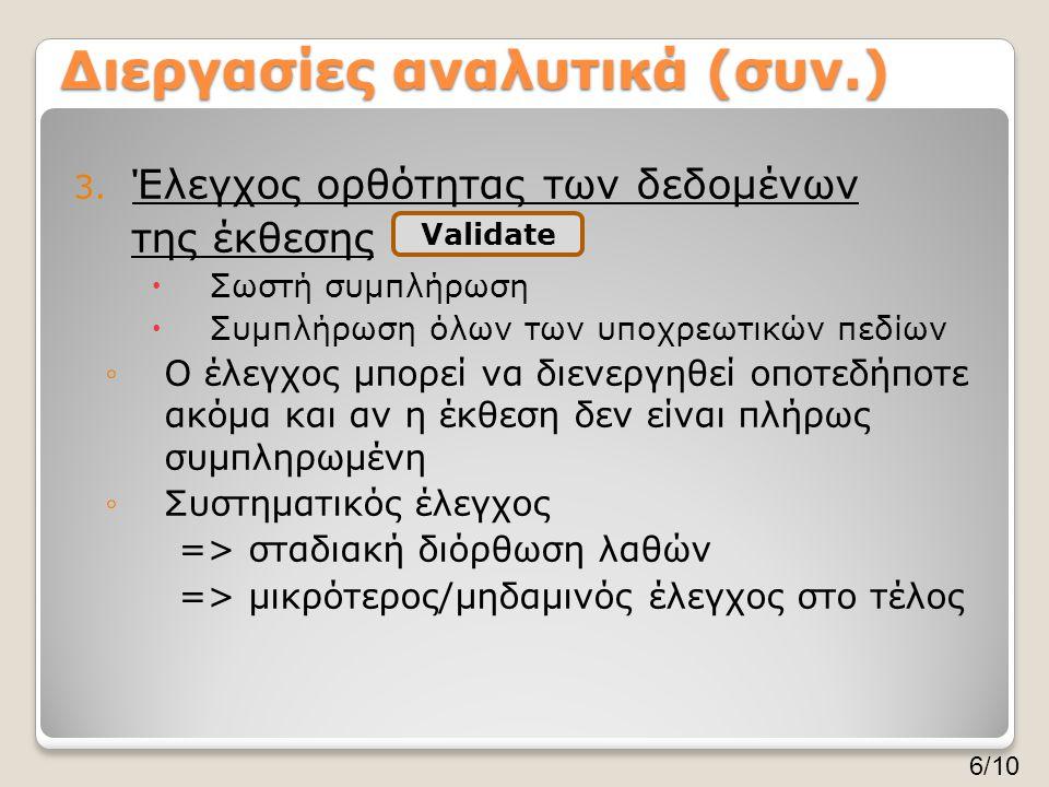 Διεργασίες αναλυτικά (συν.) 3. Έλεγχος ορθότητας των δεδομένων της έκθεσης  Σωστή συμπλήρωση  Συμπλήρωση όλων των υποχρεωτικών πεδίων ◦Ο έλεγχος μπο