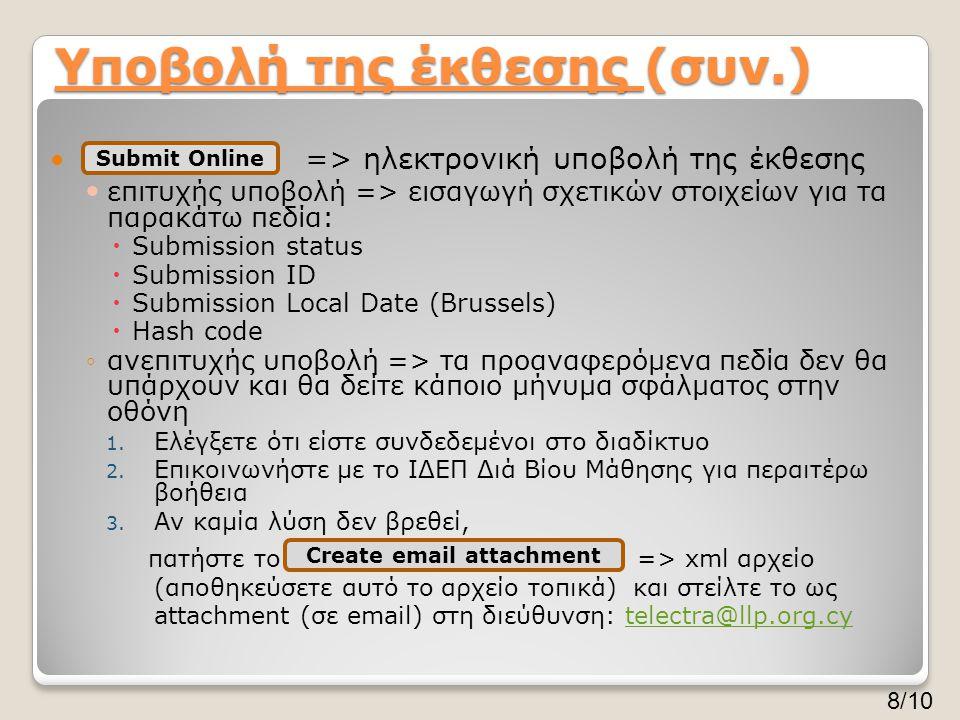 Υποβολή της έκθεσης (συν.)  => ηλεκτρονική υποβολή της έκθεσης  επιτυχής υποβολή => εισαγωγή σχετικών στοιχείων για τα παρακάτω πεδία:  Submission status  Submission ID  Submission Local Date (Brussels)  Hash code ◦ανεπιτυχής υποβολή => τα προαναφερόμενα πεδία δεν θα υπάρχουν και θα δείτε κάποιο μήνυμα σφάλματος στην οθόνη 1.