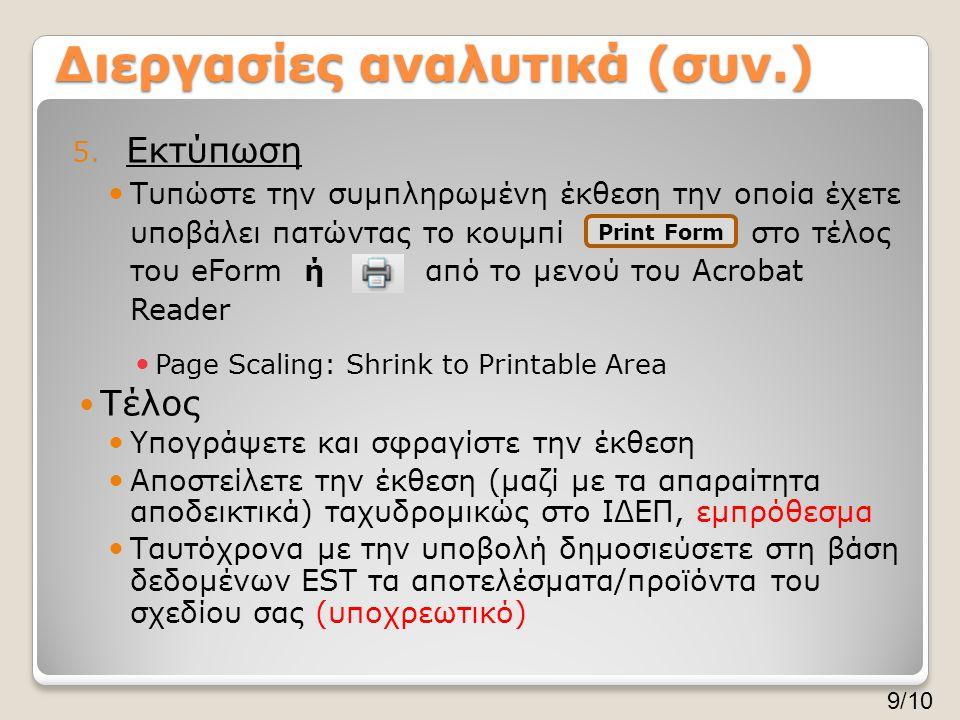 Εισαγωγή/Εξαγωγή δεδομένων  Επαναχρησιμοποίηση δεδομένων που έχουν ήδη εισαχθεί σε μια έκθεση (στον Adobe Reader XI)  Εξαγωγή δεδομένων από την συμπληρωμένη έκθεση:  View -> Extended -> Extended Features -> Forms -> Export (επιλέξτε όνομα και τοποθεσία που θα αποθηκευτεί το αρχείο)  Εισαγωγή δεδομένων στην καινούργια αίτηση:  View -> Extended -> Extended Features -> Forms -> Import(επιλέξτε το αρχείο που έχετε φυλάξει στο προηγούμενο βήμα)
