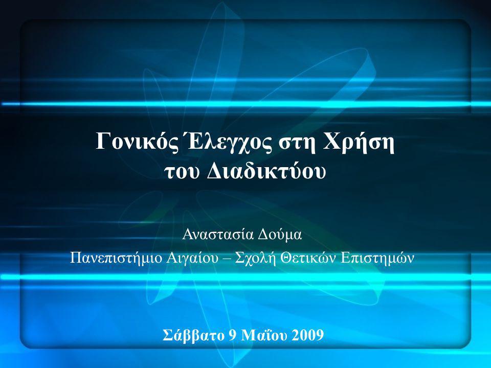 Γονικός Έλεγχος στη Χρήση του Διαδικτύου Αναστασία Δούμα Πανεπιστήμιο Αιγαίου – Σχολή Θετικών Επιστημών Σάββατο 9 Μαΐου 2009