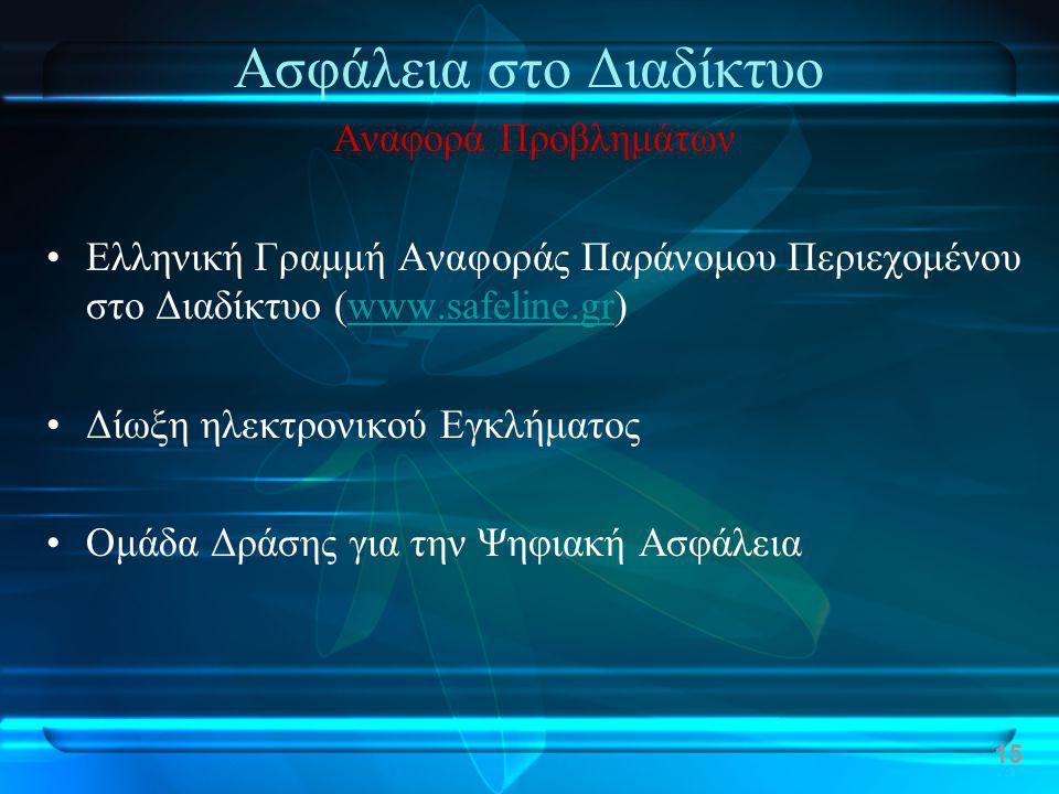 Ασφάλεια στο Διαδίκτυο Αναφορά Προβλημάτων •Ελληνική Γραμμή Αναφοράς Παράνομου Περιεχομένου στο Διαδίκτυο (www.safeline.gr)www.safeline.gr •Δίωξη ηλεκ