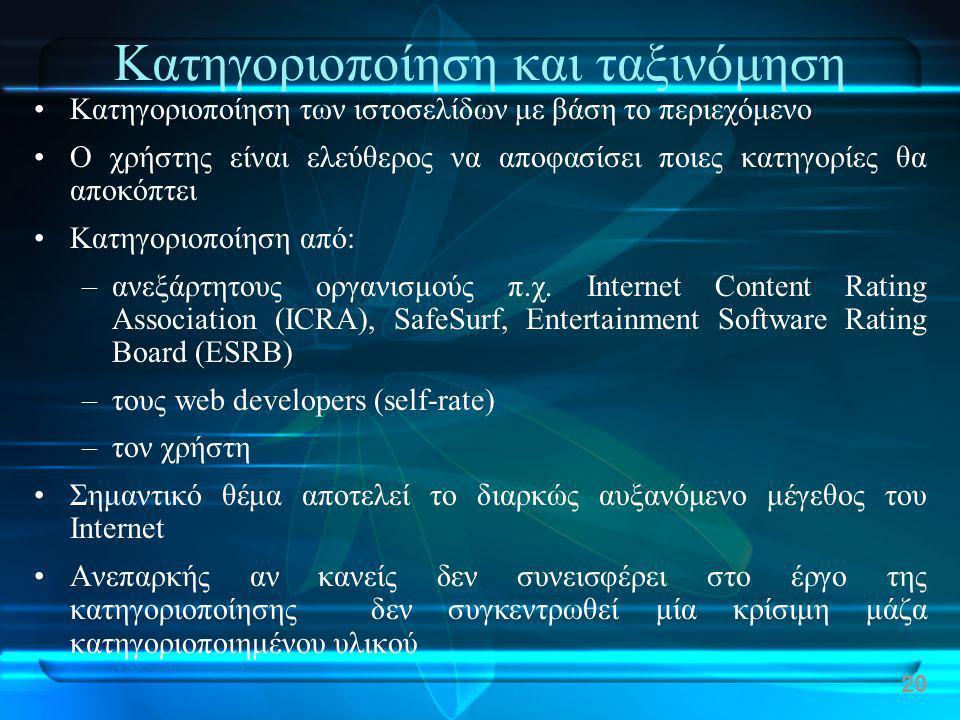 Κατηγοριοποίηση και ταξινόμηση •Κατηγοριοποίηση των ιστοσελίδων με βάση το περιεχόμενο •Ο χρήστης είναι ελεύθερος να αποφασίσει ποιες κατηγορίες θα απ
