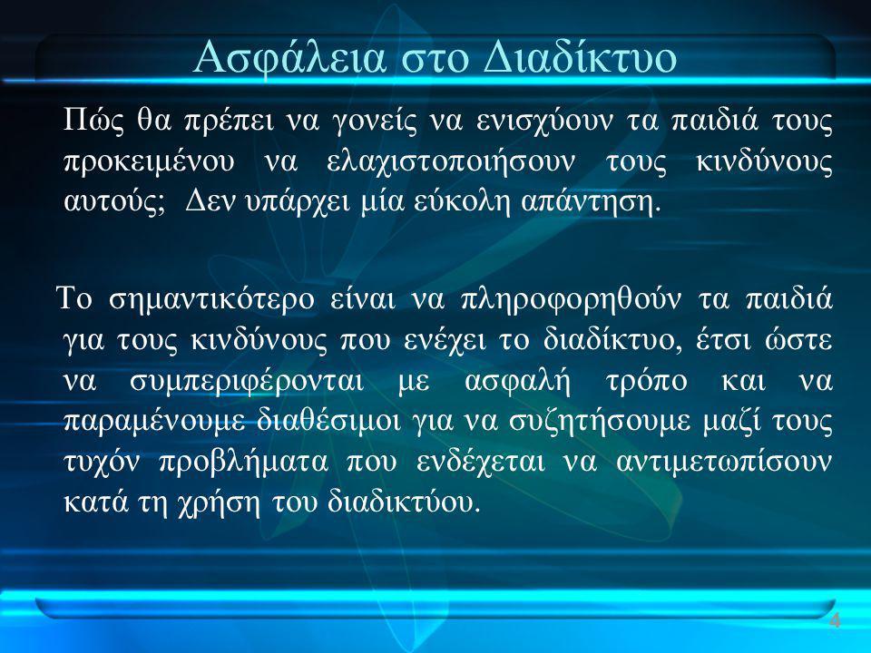 Ασφάλεια στο Διαδίκτυο Αναφορά Προβλημάτων •Ελληνική Γραμμή Αναφοράς Παράνομου Περιεχομένου στο Διαδίκτυο (www.safeline.gr)www.safeline.gr •Δίωξη ηλεκτρονικού Εγκλήματος •Ομάδα Δράσης για την Ψηφιακή Ασφάλεια 15