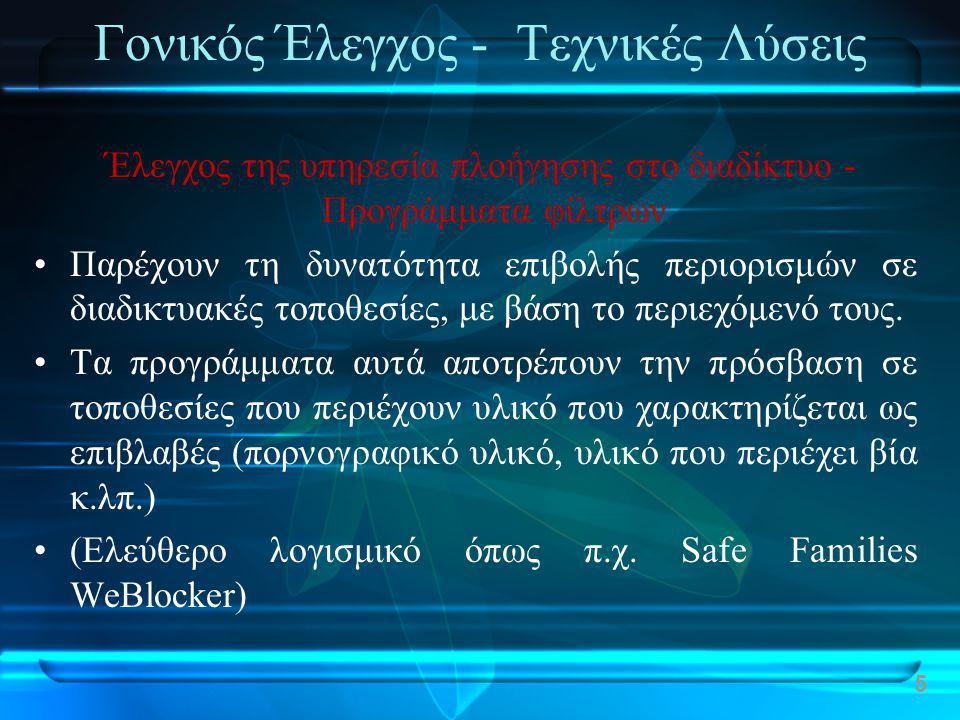 Γονικός Έλεγχος - Τεχνικές Λύσεις Έλεγχος της υπηρεσία πλοήγησης στο διαδίκτυο - Προγράμματα φίλτρων •Παρέχουν τη δυνατότητα επιβολής περιορισμών σε δ