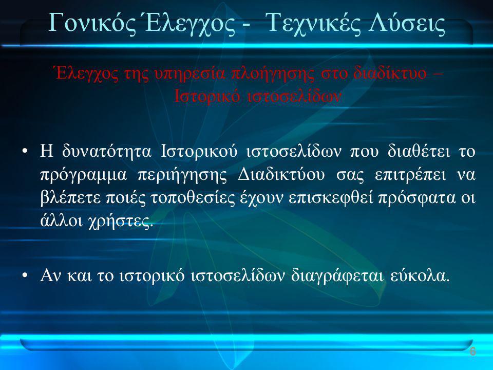 Έλεγχος της υπηρεσία πλοήγησης στο διαδίκτυο – Ιστορικό ιστοσελίδων •Η δυνατότητα Ιστορικού ιστοσελίδων που διαθέτει το πρόγραμμα περιήγησης Διαδικτύο