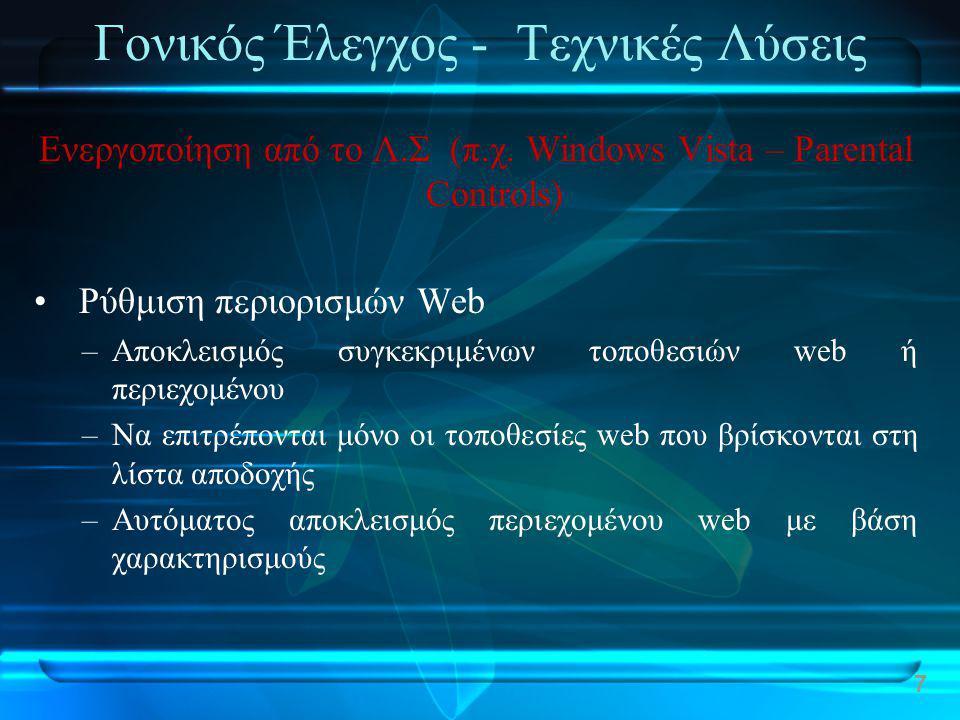 Ενεργοποίηση από το Λ.Σ (π.χ. Windows Vista – Parental Controls) • Ρύθμιση περιορισμών Web –Αποκλεισμός συγκεκριμένων τοποθεσιών web ή περιεχομένου –Ν