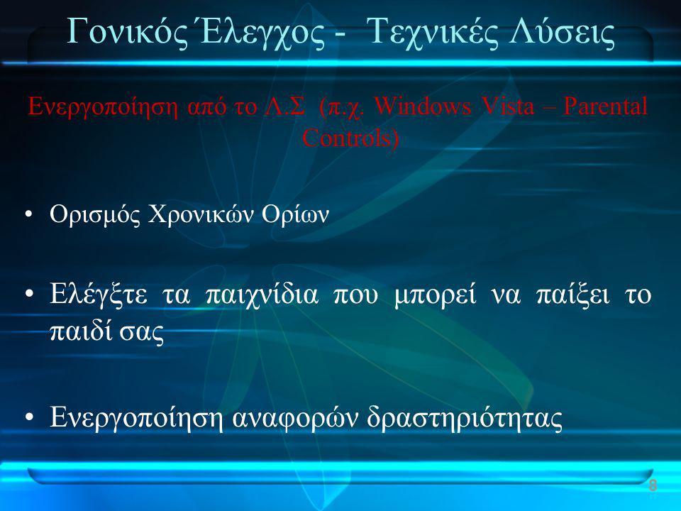 Ενεργοποίηση από το Λ.Σ (π.χ. Windows Vista – Parental Controls) •Ορισμός Χρονικών Ορίων •Ελέγξτε τα παιχνίδια που μπορεί να παίξει το παιδί σας •Ενερ