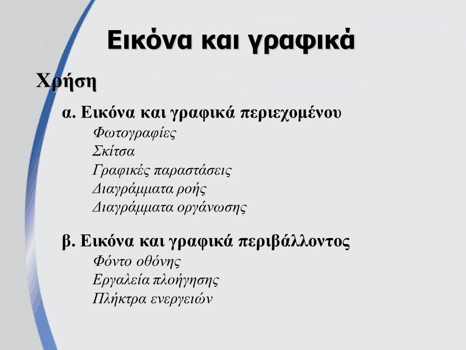 «Πρόγραμμα Αναμόρφωσης Προπτυχιακών Προγραμμάτων Σπουδών Γ.Π.Α» Σεμινάριο Ενημέρωσης Διδακτικού Προσωπικού Οι τεχνολογίες της Πληροφορικής και των Επι