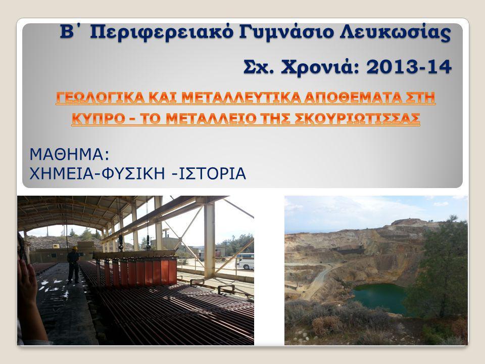 Β΄ Περιφερειακό Γυμνάσιο Λευκωσίας Σχ. Χρονιά: 2013-14 ΜΑΘΗΜΑ: ΧΗΜΕΙΑ-ΦΥΣΙΚΗ -ΙΣΤΟΡΙΑ