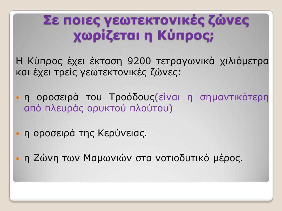 Σε ποιες γεωτεκτονικές ζώνες χωρίζεται η Κύπρος; Σε ποιες γεωτεκτονικές ζώνες χωρίζεται η Κύπρος; Η Κύπρος έχει έκταση 9200 τετραγωνικά χιλιόμετρα και