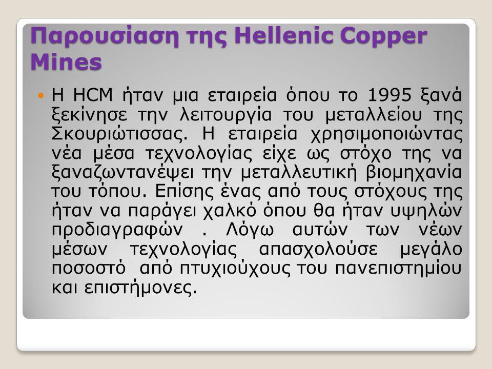 Παρουσίαση της Hellenic Copper Mines  Η HCM ήταν μια εταιρεία όπου το 1995 ξανά ξεκίνησε την λειτουργία του μεταλλείου της Σκουριώτισσας. Η εταιρεία